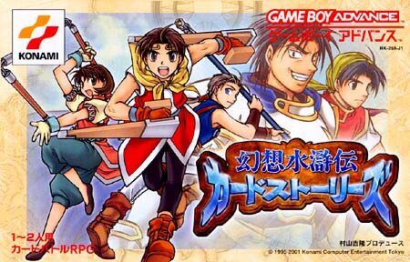 ภาพ:Suikoden_Card_Stories_cover.jpg